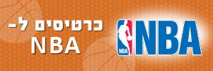 כרטיסי לליגת NBA הזמנה