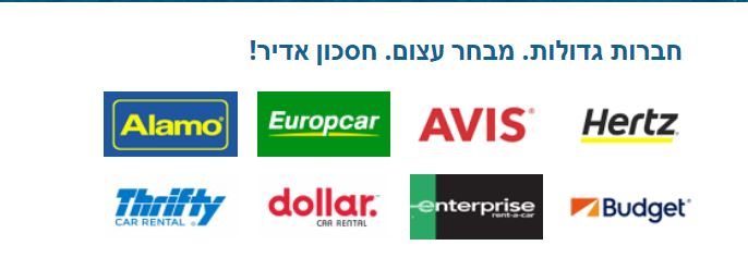 חברות השכרת רכב בישראל